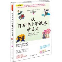 從日本中小學課本學日文全彩圖文本•從日本中小學課本學日文(全彩圖文本)(附光盤1張)