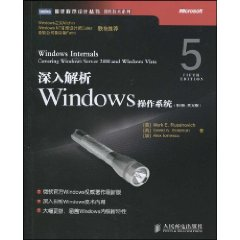 深入解析Windows操作系统(第5版.英文版)
