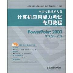全國專業技術人員計算機應用能力考試專用教程:PowerPoint 2003中文演示稿(附光盤1張)