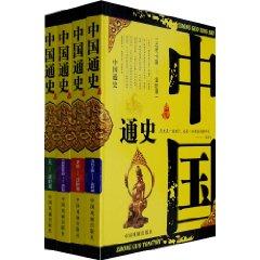 中国通史(全4册)(精装版)