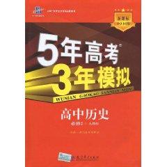 5年高考3年模拟:高中历史(必修2 人教版)(附答案全解全析)