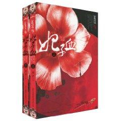 妃子血(套装共2册)