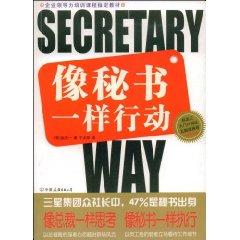 企业领导力培训课程指定教材•像秘书一样行动