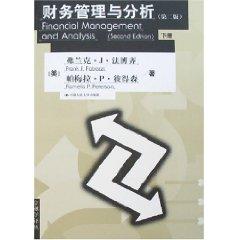 财务管理与分析(上下册)(第2版)
