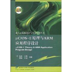 μC\OS-2原理与ARM应用程序设计
