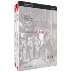 多雷插图本《巨人传》(套装共2册)
