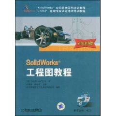 SolidWorks工程圖教程(附VCD光盤1張)