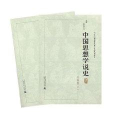 中國思想學說史:先秦卷(上下)