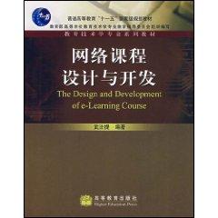 網絡課程設計與開發
