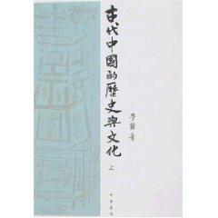 古代中國的曆史與文化(上下)