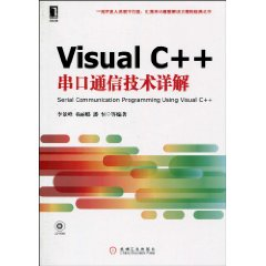 Visual C++串口通信技术详解(附光盘1张)