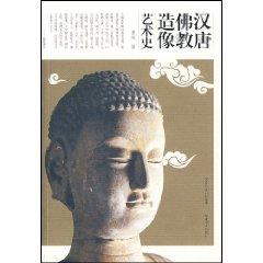 漢唐佛教造像藝術史