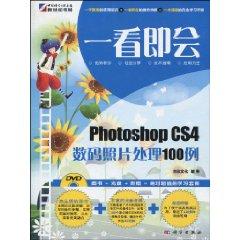 一看即会:Photoshop CS4数码照片处理100例(全彩)(附DVD光盘2张)