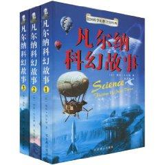 凡尔纳科幻故事(套装全3册)