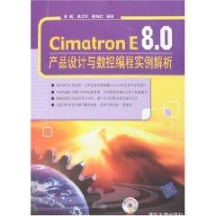 Cimatron E8.0産品設計與數控編程實例解析(附光盤1張)