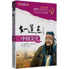 知道点中国文化