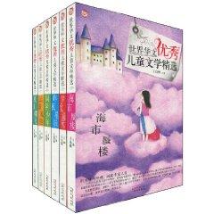 世界華文優秀兒童文學精選(套裝共6冊)