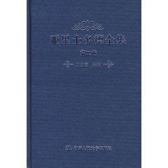 亚里士多德全集:第2卷