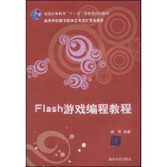 Flash遊戲編程教程(附CD光盤1張)