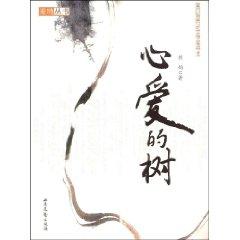 心爱的树(第四届鲁迅文学奖得主)