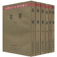 捻军(套装共6册)