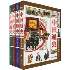 中国通史(彩版图文天下)(套装全4册)
