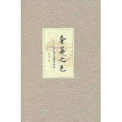 奢華之色:宋元明金銀器研究(卷1)