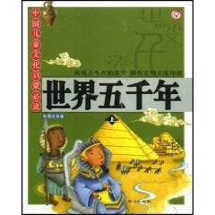 世界五千年(上)