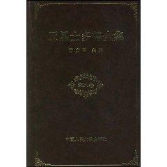亚里士多德全集(8)