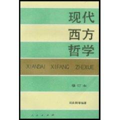 現代西方哲學(上下)(修訂本)