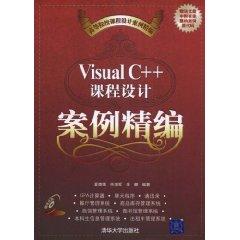 Visual C++课程设计案例精编(附CD光盘1张)