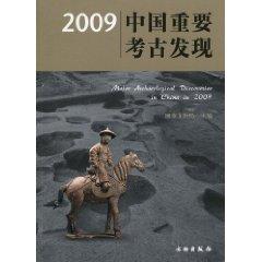 2009中國重要考古發現