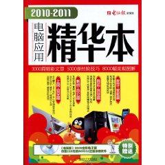 2010-2011电脑应用精华本(附光盘1张)