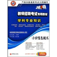 2010教师招聘考试专用教材学科专业知识:小学信息技术(附光盘1张)