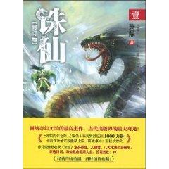 诛仙1(修订版)