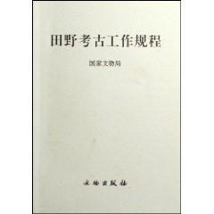 田野考古工作規程