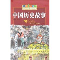 中國曆史故事(下)
