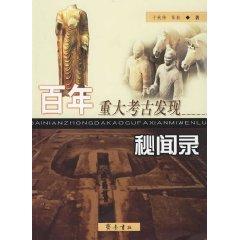 百年重大考古發現秘聞錄