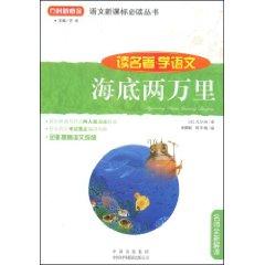 讀名著•學語文:海底兩萬裡(名師全新解讀)
