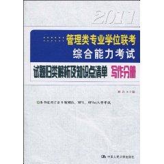 2011管理類專業學位聯考綜合能力考試試題歸類解析及知識點清單:寫作分冊