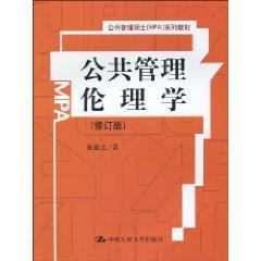 公共管理伦理学(修订版)
