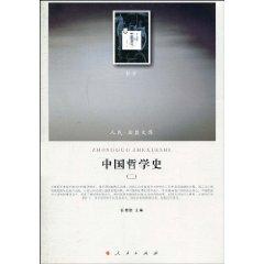 中国哲学史(2)(哲学类)