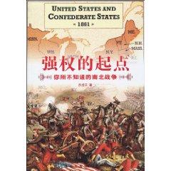 强权的起点:你所不知道的南北战争
