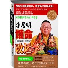 李居明谈四季人生:饿命改运学.秋冬卷(饿木命、饿火命)