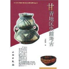 甘青地區史前考古