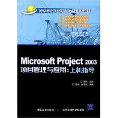 Microsoft Project 2003項目管理與應用上機指導