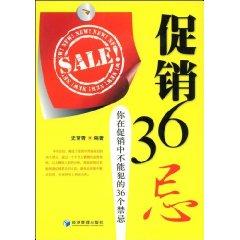 促销36忌:你在促销中不能犯的36个禁忌