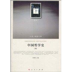 中国哲学史(4)