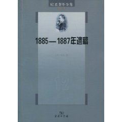 尼采著作全集•第12卷:1885-1887年遗稿