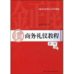 商務禮儀教程(第3版)